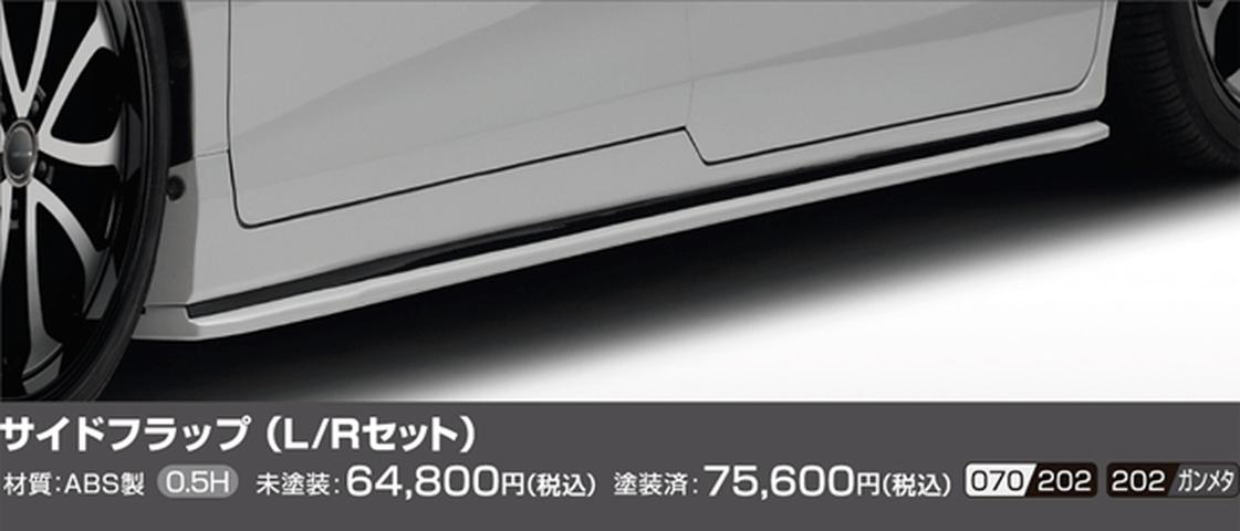 80/85 ノア 外装 エアロパーツ サイドステップ AUTO-WORLD サイドフラップ(L/Rセット)