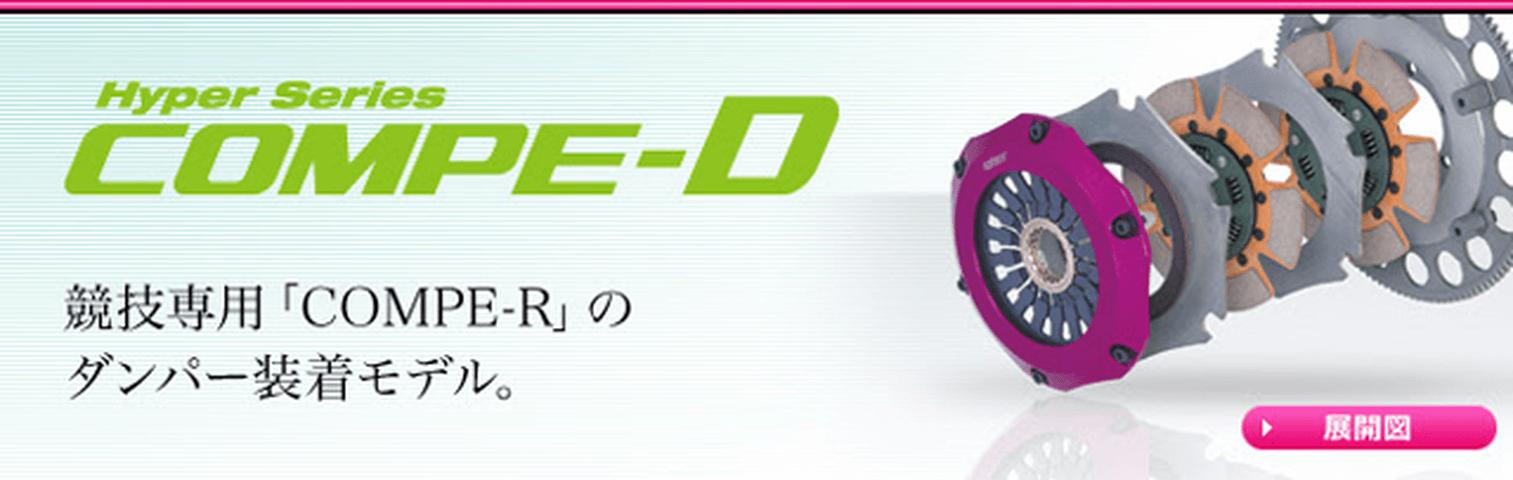 GRB/GRF インプレッサハッチバック STI ドライブトレイン クラッチ クラッチ本体 EXEDY COMPE-D