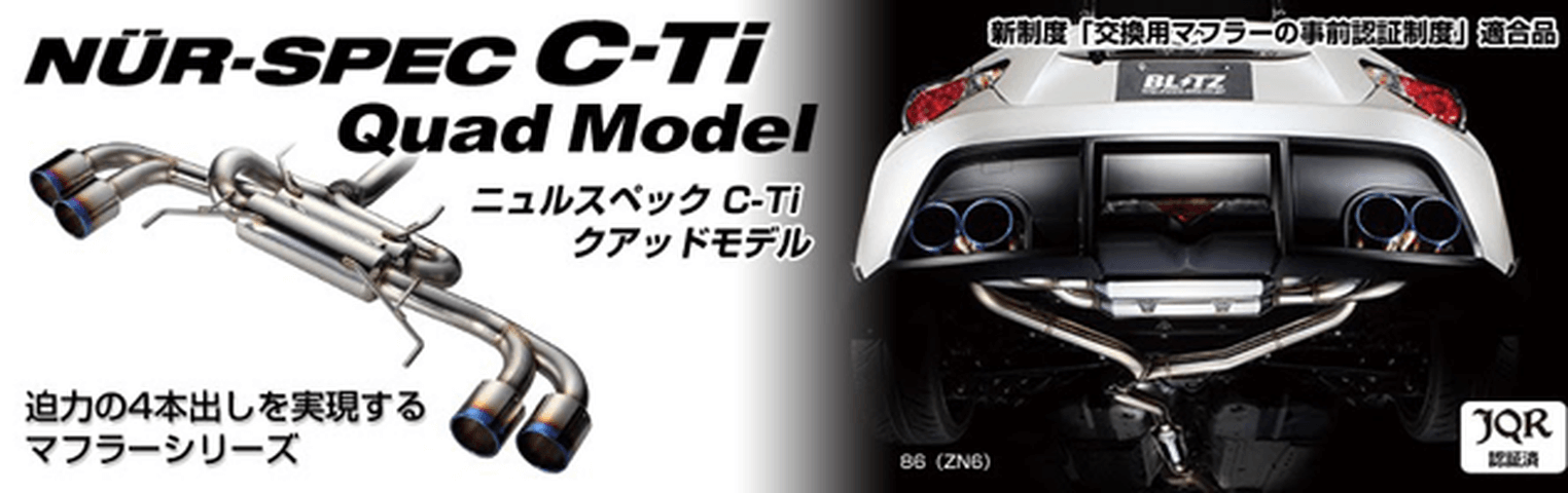 GVB インプレッサSTI 排気系 マフラー マフラー本体 ブリッツ ニュルスペックC-Ti クアッドモデル