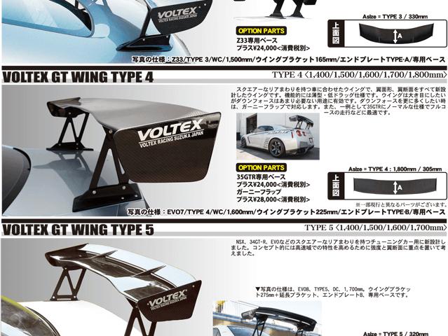 GD インプレッサ 外装 エアロパーツ リアスポイラー/ウイング VOLTEX(ボルテックス) GTウイング(TYPE4)