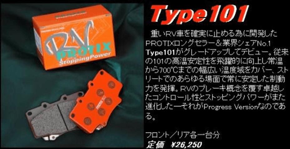 デリカD:5 ブレーキ ブレーキパッド ブレーキパッド本体 PROTIX PROTIX デリカ D5 ブレーキパッド  TYPE101
