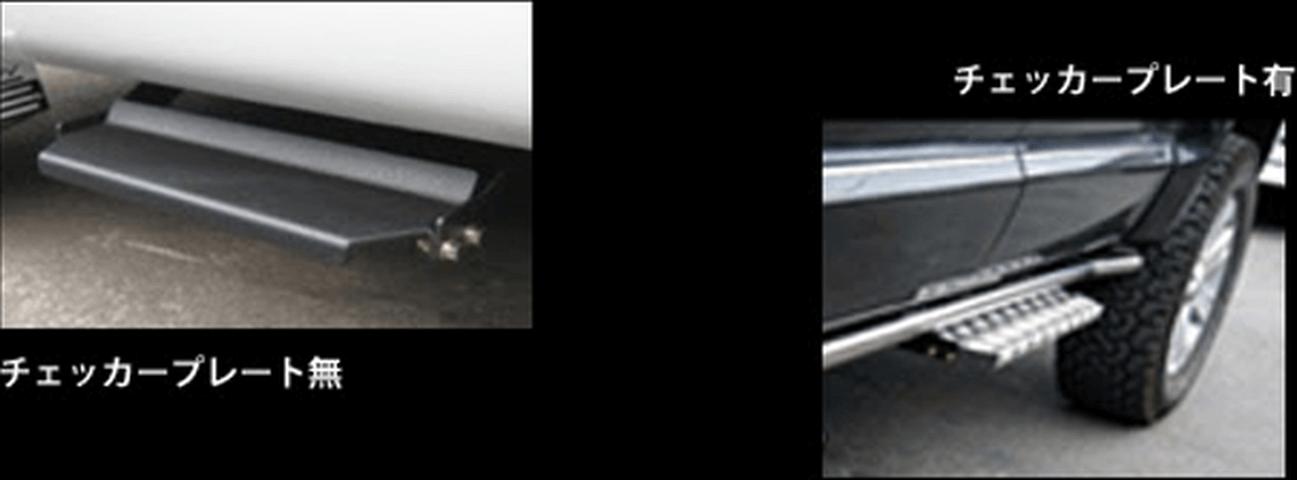 デリカD:5 外装 エアロパーツ サイドステップ Heart Land オリジナルサイドステップ スライド用