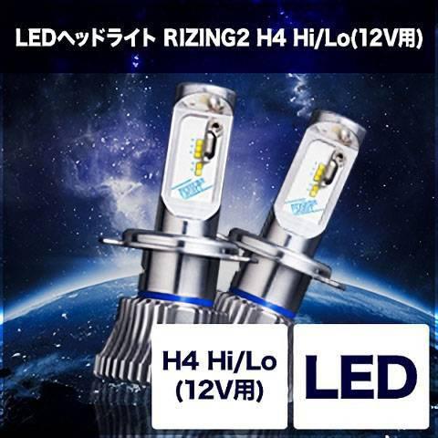 オロチ 外装 ライト ヘッドライト SPHERE LIGHT(スフィアライト) RIZING2 (6000K)