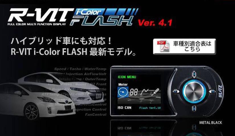 R-VIT i-Color FLASH