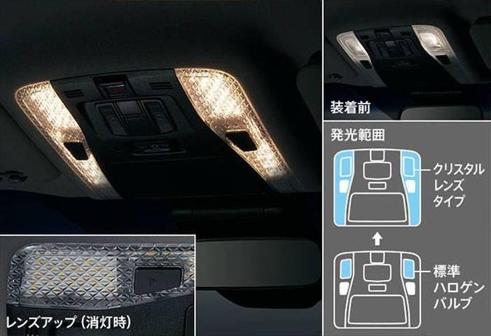 LEDルームランプセット(サテンゴールド/クリスタルレンズタイプ)