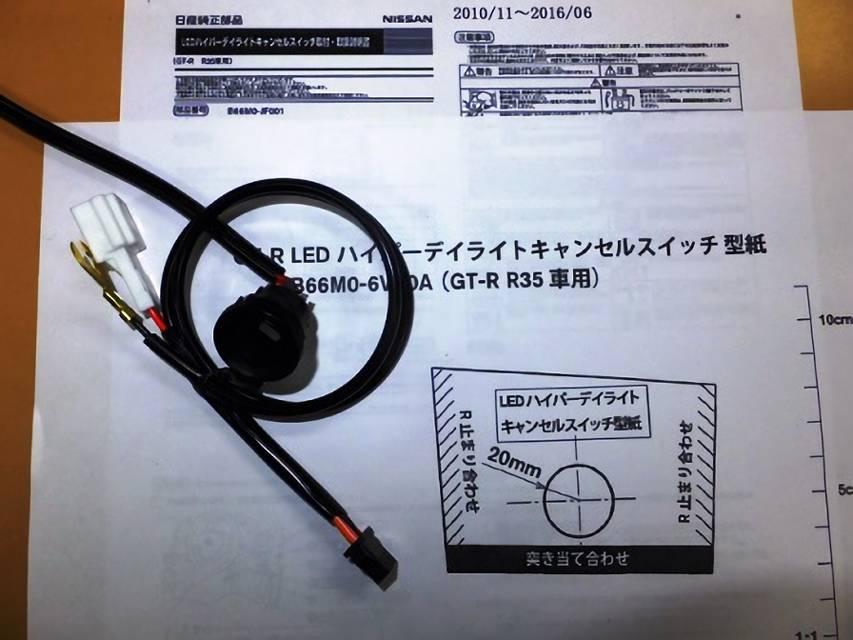 R35デイライトキャンセルスイッチキット