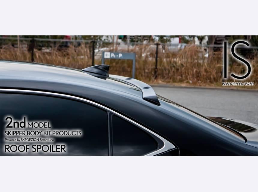 LEXUS IS GSE3#/AVE30 外装 エアロパーツ リアスポイラー/ウイング SKIPPER ROOF SPOILER