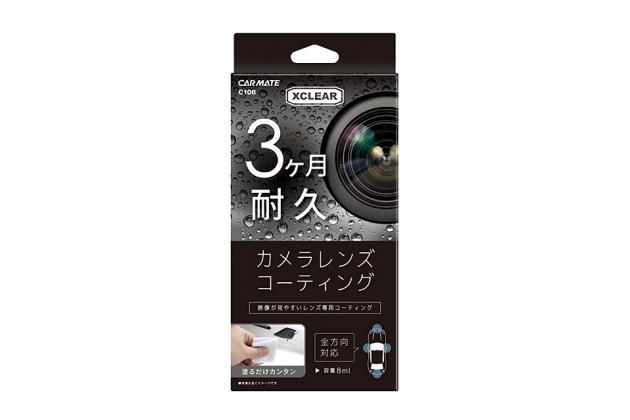 C108 エクスクリア カメラレンズコーティング ケミカル