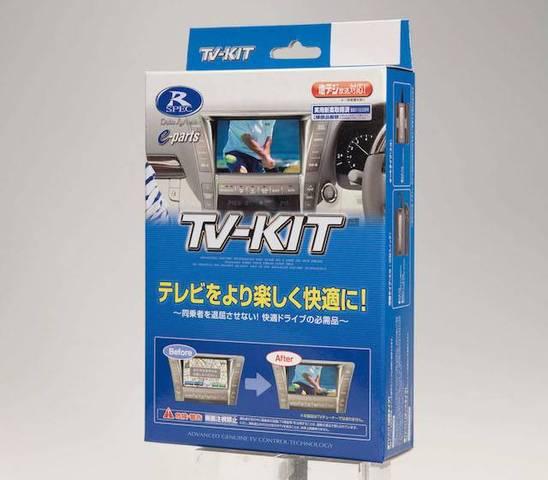 ARS220/AZSH20・21/GWS224用テレビキット