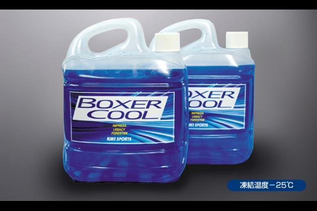 ボクサークール (冷却水)