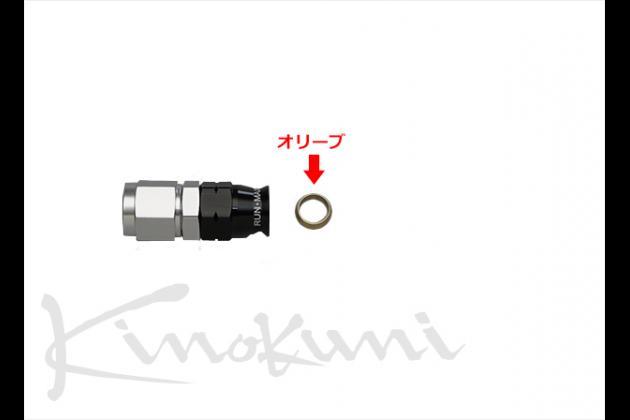 """リペア オリーブ 使用パイプ外径1/4""""(6.4mm)"""