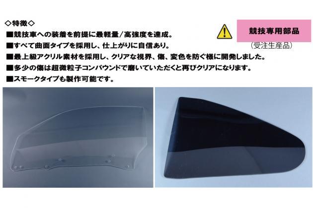アクリルウインドウ HPAW-SXE10RD L