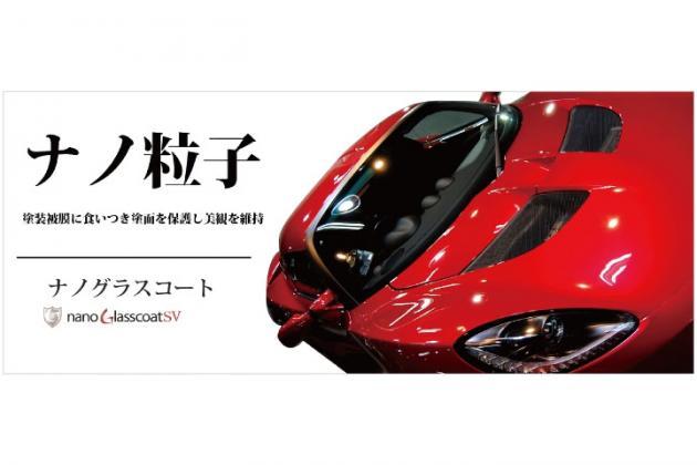 nanoGlasscoatSV Ambassador 施工  経年車 小型車 Ⅱ