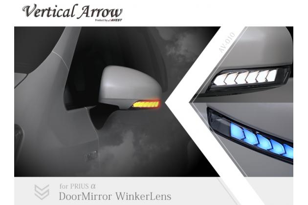 AVEST Vertical Arrow シリーズ ドアミラーウィンカーレンズ