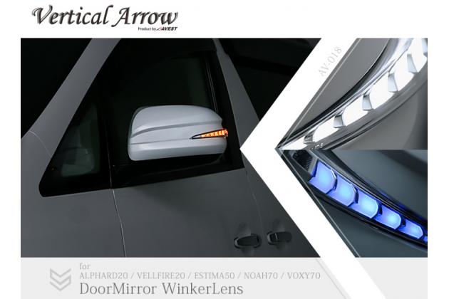 Vertical Arrow TypeZs LED ドアミラーウィンカー
