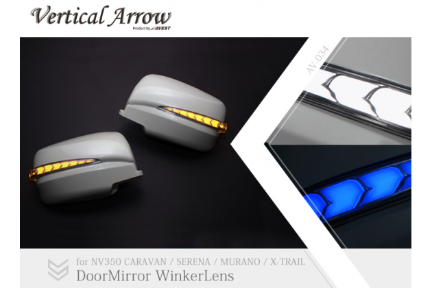 Vertical Arrow TypeZs LED ドアミラーウィンカーレンズ