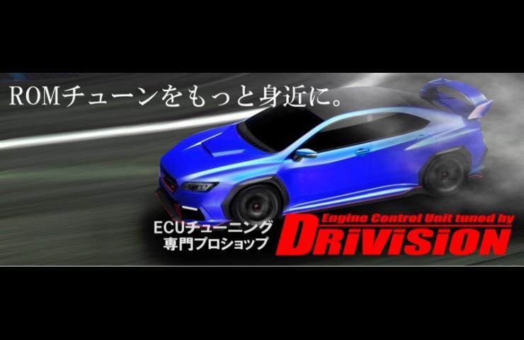 DRiViSiON Power ECUの画像