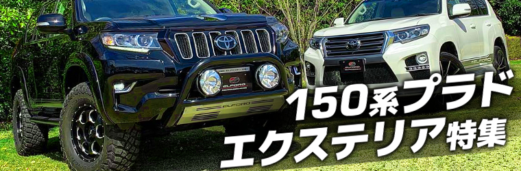 エアロパーツで魅せる!150系ランクルプラド後期型最新カスタム特集!