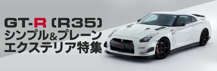 R35型GT-Rにチョイ足し!手軽に装着できるエアロ・外装カスタムパーツ特集!