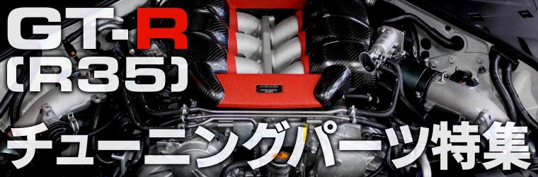 R35に絶対的な速さを!チューンドGT-Rに必要なカスタムパーツ特集!