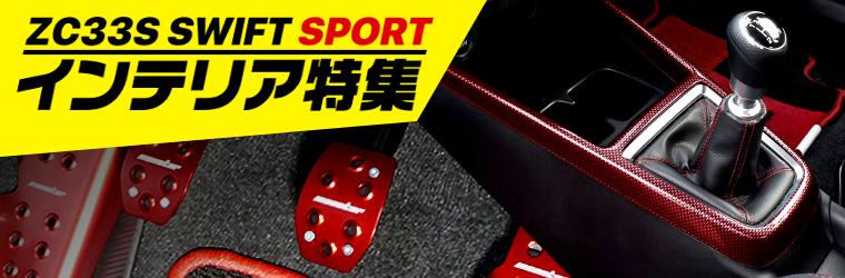 ZC33S型スイフトスポーツを個性的にする、内装&便利パーツ特集!