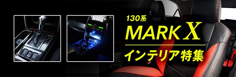 理想の室内に!130系マークX用内装ドレスアップカスタムパーツ特集!
