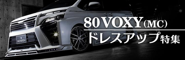 80系ヴォクシー後期型ZSを極める!エアロ・ドレスアップパーツ特集!