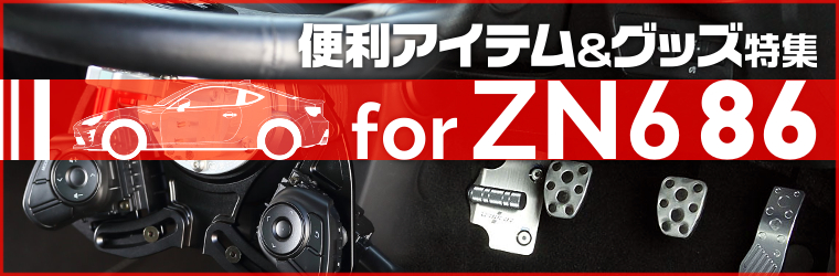 もっと快適に!トヨタ86用カスタムパーツ&便利グッズ特集!