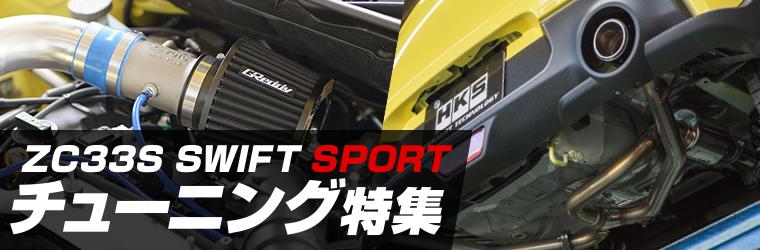 速さを追求する!ZC33S型スイフトスポーツ用チューニングパーツ特集!