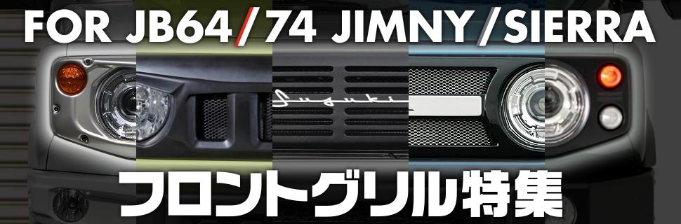 キメ顔を作る!JB64/JB74ジムニー&シエラ用フロントグリル特集!