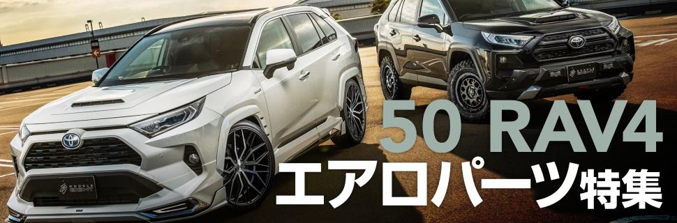 自分だけの1台に!新型50系RAV4向け社外エアロパーツ特集!