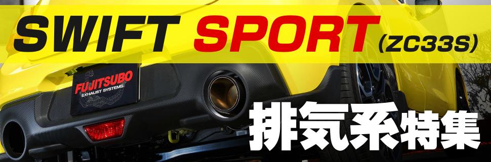 ZC33S型スイフトスポーツ用オススメのマフラー&排気系特集!