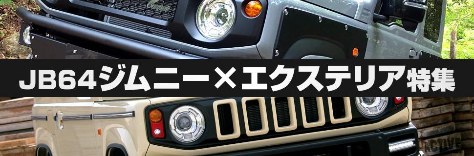 コレ欲しい!JB64W型ジムニー用外装&エアロパーツ特集!