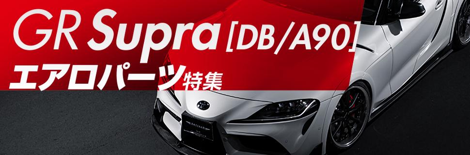 DB(A90)型スープラオーナー必見!オススメの最新エアロパーツ特集!!