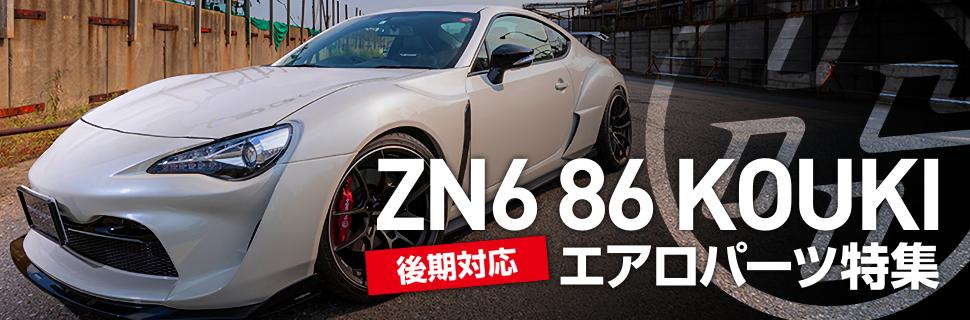 ZN6型86後期型をカッコよくする!流行りのエアロパーツ特集!