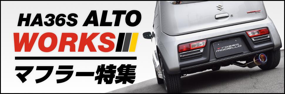楽しさ倍増!HA36S型アルトワークスにオススメのマフラー&排気パーツ特集!
