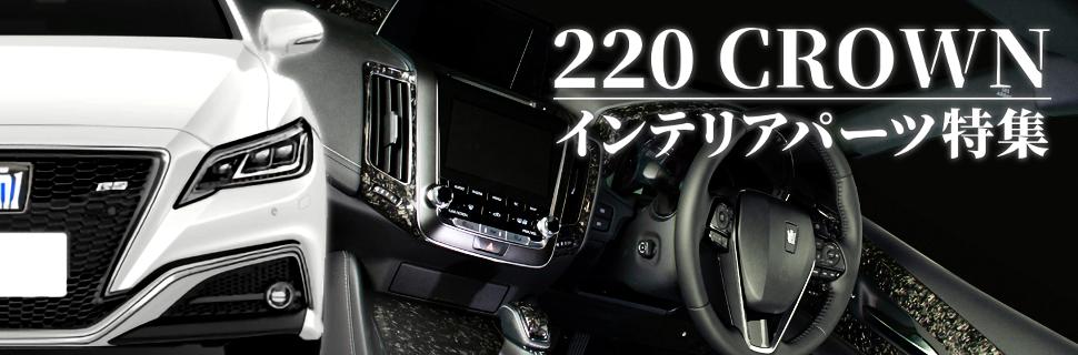 220系クラウンを進化させる、オススメの内装カスタムパーツ特集!