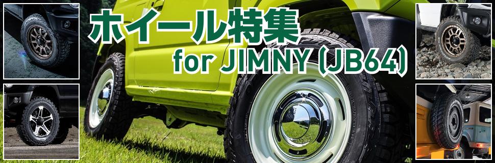 足元を主張する!JB64W型ジムニーにオススメの社外ホイール特集!
