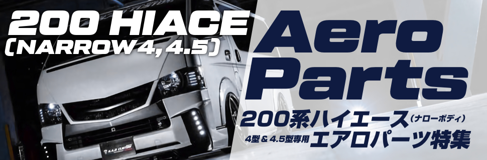 コレが欲しい!200系4型ハイエース(ナロー)用エアロパーツ特集!