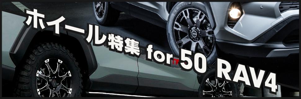 魅せる足元創り!50型RAV4向け社外ホイール特集!