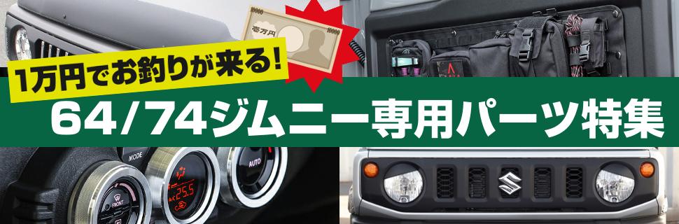 1万円でお釣りが来る!JB64ジムニー/JB74シエラ用カスタムパーツ特集!