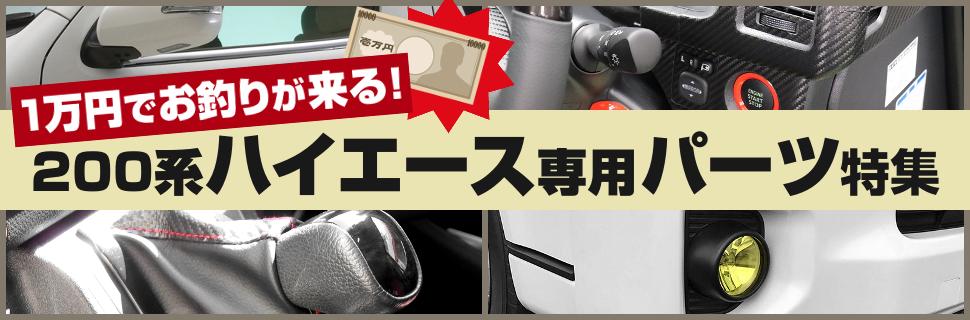 200系ハイエースを手軽にカスタム!1万円以下で買えるオススメパーツ特集!