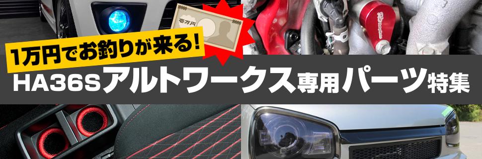 コスパ重視!1万円で買えるHA36S型アルトワークス用カスタムパーツ特集!