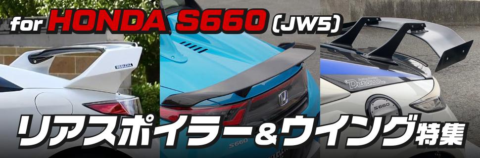 磨き抜かれた本格スポーツスタイル!JW5型S660用オススメのウイング特集!