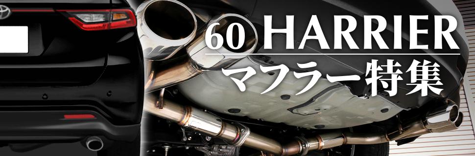 鼓膜に届く魅せる音!60/65系ハリアー用マフラー特集!