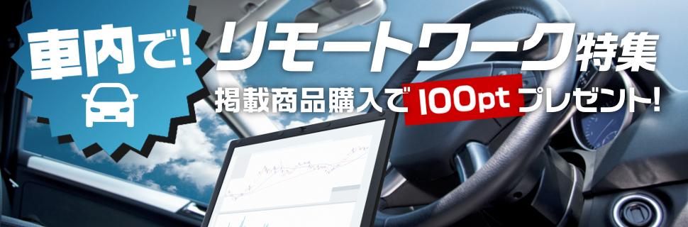 愛車をオフィスに!車内でのリモートワークに使えるパーツ特集!
