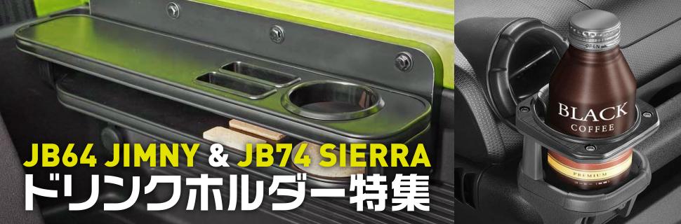 あれば便利!JB64ジムニー/JB74ジムニーシエラ用ドリンクホルダー特集!