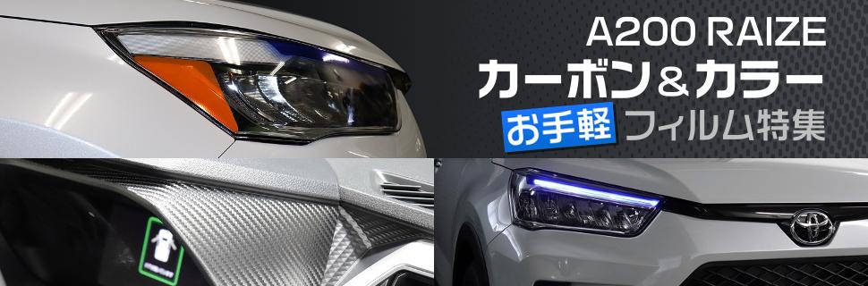 お手軽カスタム!A200系ライズ用カーボン・カラーフィルム特集!