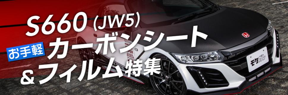 手軽にドレスアップ!JW5型S660向けカーボンシート&フィルム特集!
