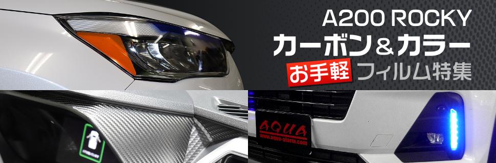 A200S型ロッキーにオススメのカーボンシート・カラーフィルム特集!
